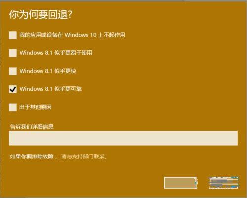 win10一键恢复系统win8图文教程