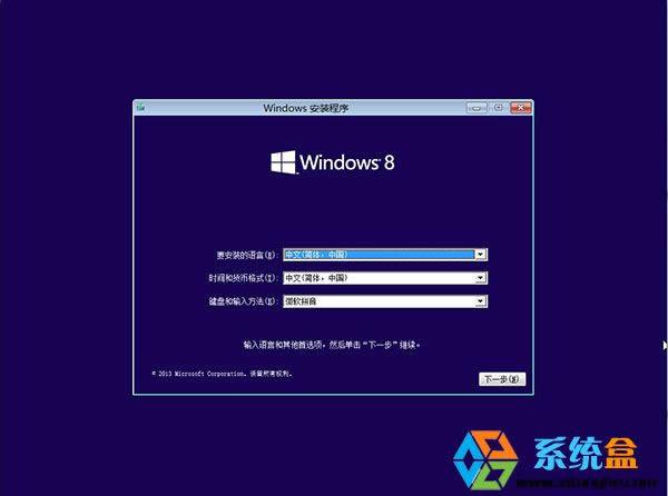 win8安装版系统介绍