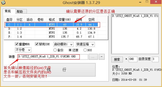 本地硬盘安装GHOST XP/Win7/Win8/Win8.1系统图文教程