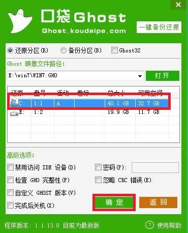 U盘安装32位win7旗舰版系统图文详细教程