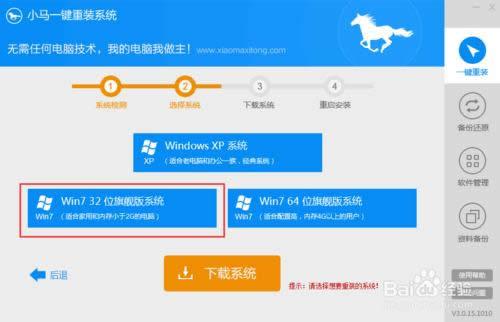 windows7系统安装工具运用图文详细教程