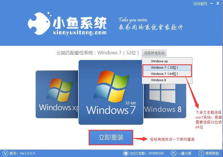 安装windows7 64位系统教程