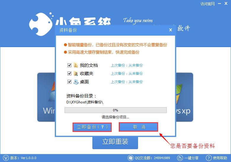 安装windows7 64位系统图文详细教程
