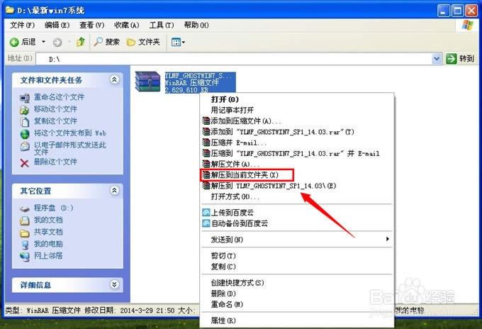 32位w7系统安装图文详细教程